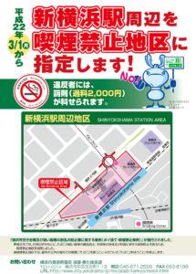 2010年3月に新横浜駅前が喫煙禁止地区に指定された際のチラシ(横浜市サイトより)