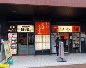 天馬カレーと同じ「新横浜SSビル」には、1階に食券制のそば・うどん店「矢萩」、2階も日レスの