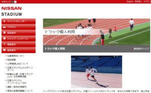 トラック個人利用に関する日産スタジアム公式サイト内のページ