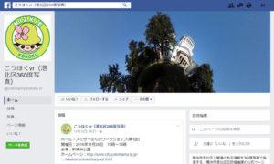 港北区役所のFacebookページ