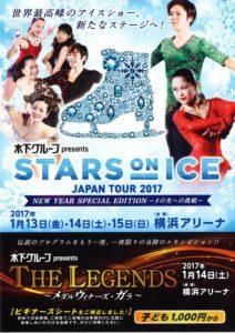 横浜アリーナでは初開催となる世界的なアイスショー「スターズ・オン・アイス(STARS ON ICE)」のポスター