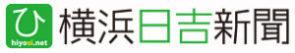 横浜日吉新聞