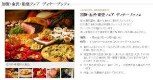 3月15日(水)まで行われる「加賀・金沢・能登フェア ディナーブッフェ」の案内(新横浜プリンスホテル)