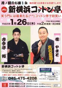 1月26日(木)の14時から開かれる第43回「新横浜コットン亭」のポスター(丸八ホールディングスのサイトより)