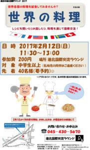 2017年2月12日(日)に開かれる「世界の料理」のチラシ(公式サイトより)