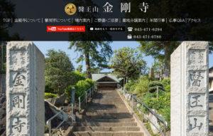 曹洞宗(そうとうしゅう)の寺である小机の「金剛寺」による公式サイト
