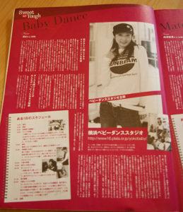 AKIさんの異色の経歴から、起業後に大手メディアでも多く採り上げられた(小学館のママ&キッズ雑誌「SAKURA」2008年4月号)