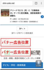 スマートフォン版(トップページ)におけるバナー広告の位置
