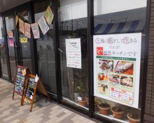 昨年(2016年)8月31日(お野菜の日)にオープンしたばかりという「ど根性キッチン」でランチタイム