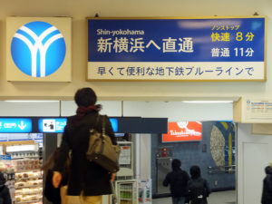 快速列車は新横浜と横浜の間をノンストップの8分で結ぶ