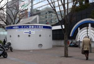 新横浜駅の北口(横浜アリーナ方面)を出ると目に入ってくる公衆トイレ