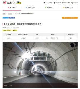 はとバスの日帰りツアー「まもなく開通!首都高横浜北線建設現場見学」の紹介ページ
