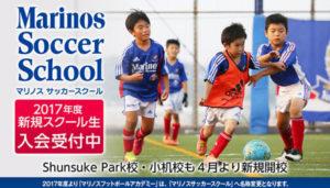 2017年からマリノスフットボールアカデミーは「マリノスサッカースクール」に名を変えた