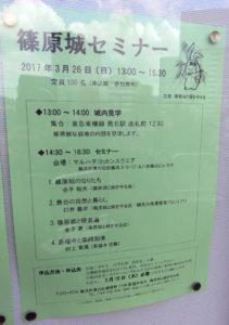 篠原城セミナーのチラシ