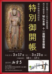 秘仏本尊「十一面観音像」の特別開帳を知らせるポスター(西方寺の公式ブログより)