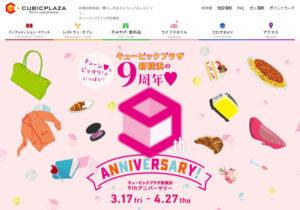 キュービックプラザ新横浜「9th ANNIVERSARY」の紹介ページ