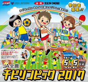 「チビリンピック2017」の公式サイト