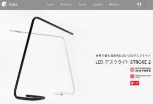 """新横浜2に本社を構えたビーサイズ株式会社は、八木啓太社長が""""一人家電メーカー""""として2011年に起業し話題を集めた"""