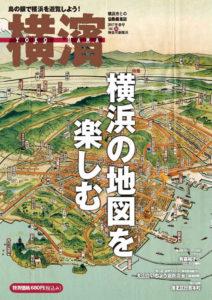 季刊誌「横濱」の最新号となる2017年春号(4月5日発売、税込680円)は三省堂書店新横浜店や石堂書店、BOOKS本堂などの区内書店で販売、インターネットは「Fujisan.co.jp」でのみ購入可