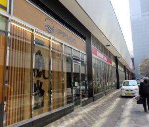 外から見てもしゃれた店構えの「一風堂キュービックプラザ新横浜店」