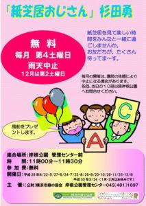 紙芝居おじさん・杉田勇さんの2017年の公演日を知らせるチラシ(岸根公園公式サイトより)
