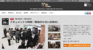 NHKのドキュメント72時間「都会の小さいお葬式」の再放送を知らせるページ