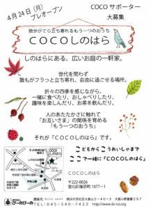 地域交流スペース「COCOしのはら」のオープンを知らせるチラシ(NPO法人びーのびーのサイトより)
