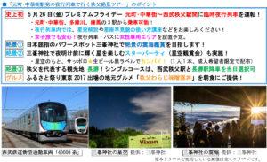 5月26日(金)に予定されている「元町・中華街駅発の夜行列車で行く秩父絶景ツアー」の詳細(ニュースリリースより)