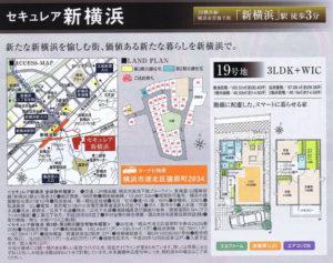 一部新聞に折り込まれたチラシによると37区画が「成約済み」となっている(大和ハウスのチラシより)