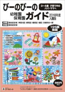 今年もいよいよ最新の2018年度入園版「幼稚園・保育園ガイド」(980円・税込)が5月26日(金)に発売される。みなとみらいや武蔵小杉でも発売。その注目度が年々増している(びーのびーの提供)
