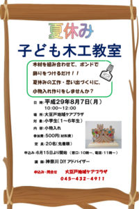 「夏休み 子ども木工教室」の案内(大豆戸地域ケアプラザ提供)
