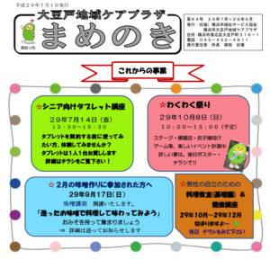 大豆戸地域ケアプラザ広報紙「まめのき」(2017年7月~9月号)より~これからの事業「シニア向けタブレット講座」ほか