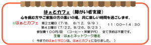 大豆戸地域ケアプラザ広報紙「まめのき」(2017年7月~9月号)より~ はぁとカフェ(障がい者支援)