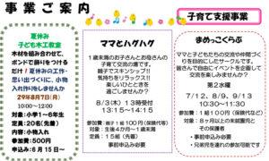 大豆戸地域ケアプラザ広報紙「まめのき」(2017年7月~9月号)より~事業ご案内