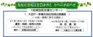 大豆戸地域ケアプラザ広報紙「まめのき」(2017年7月~9月号)より~ 福祉総合相談窓口まめどからのお知らせ
