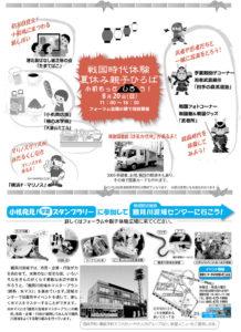 小机駅前広場では「戦国時代体験『夏休み親子ひろば』」も同時開催され、子どもから大人まで誰でも参加できる