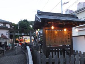 菊名駅西口から徒歩5分程度の場所にある八杉神社の参道入口に到着したのは夕暮れ迫る18時頃