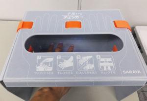 医療系や飲食店で働く人などにはとりわけ必須な手洗いチェッカー。爪のあたりの汚れが落ちていませんでした