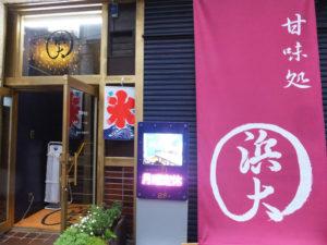 日吉駅前商店街内、中央通りと浜銀通りの間にある浜大は2階にある。定休日だが、特別に貸し切りにて行いますとのこと