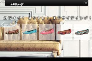 新宿マルイアネックス店やキラリナ京王吉祥寺店、イオンレイクタウン(埼玉県)や那須ガーデンアウトレット(栃木県)などにも出店する「シューズラウンジ」の公式サイト