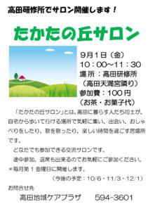 たかたの丘サロン(高田研修所にて開催)の案内(2017年9月)