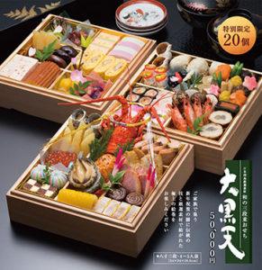 特別限定20個のみの用意となる「日本列島厳選素材」を使用したという和の三段重おせち 「大黒天」(同ホテルサイトより)