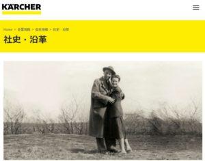 ケルヒャーのサイトでは、1935年の創業からの同社の歩みを知ることができる。社名は創業者のアルフレッド・ケルヒャーの氏名から(日本法人のサイト~社史・沿革のページより)
