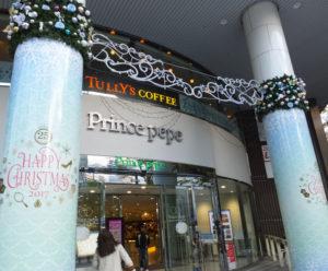 イベント当日の新横浜プリンスぺぺの入口。クリスマス仕様にディスプレイが変わっていました。抽選会は好評につき13時30分頃には終了したとのこと(11月16日14時頃撮影)