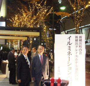 イルミネーション点灯式に臨んだ株式会社くらしの友の伴良二代表取締役社長(左)、新横浜町内会の金子清隆会長(右)