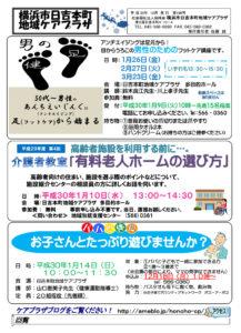 日吉本町地域ケアプラザからのお知らせ(2017年12月号・1面)~男性のためのフットケア講座、パパと体操他