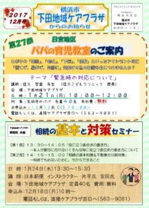 下田地域ケアプラザからのお知らせ(2017年12月号・1面)~パパの育児教室、相続の基本と対策セミナー他