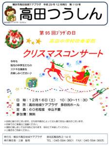高田つうしん(2017年12月号・1面)~高田中学校吹奏楽部クリスマスコンサート