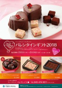 """今年は3種類の発売。いずれもホテル内でパティシエが手作りしたもの。""""新横浜生まれ""""のバレンタイン・ギフトの事前予約も可能(同ホテルのサイトより)"""