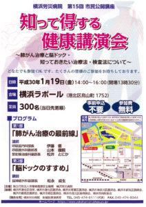 第15回市民公開講座「知って得する健康講演会」のチラシ(横浜労災病院提供)